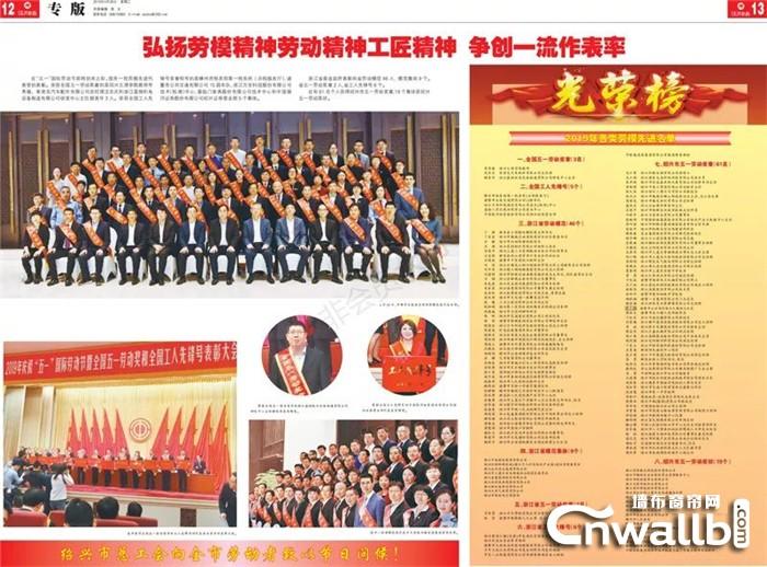 劳动创造财富,坚持见证辉煌,新丝路白壁荣获五一劳动奖状!