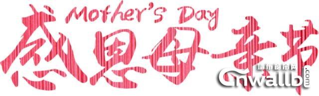 母亲节快乐,蝶绣祝愿所有母亲健康、平安、幸福!