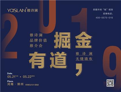 """""""掘金有道""""——雅诗澜品牌价值推介会,邀您共绘未来新蓝图!"""