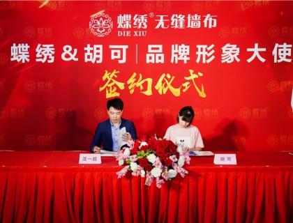 蝶绣无缝墙布签约胡可为形象代言人 签约仪式在北京隆重举行
