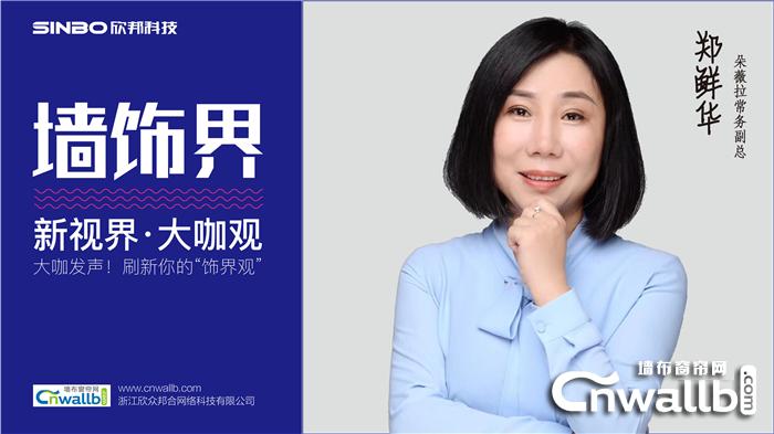 访朵薇拉常务副总经理郑鲜华:怀揣赤忱之心,深化改革专注做好品牌