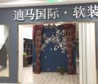 迪马国际墙布江苏无锡市专卖店