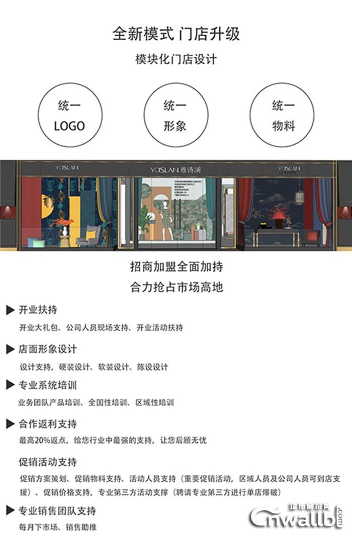 因爱而生 为爱闪耀 雅诗澜与您相约8月上海软装展!