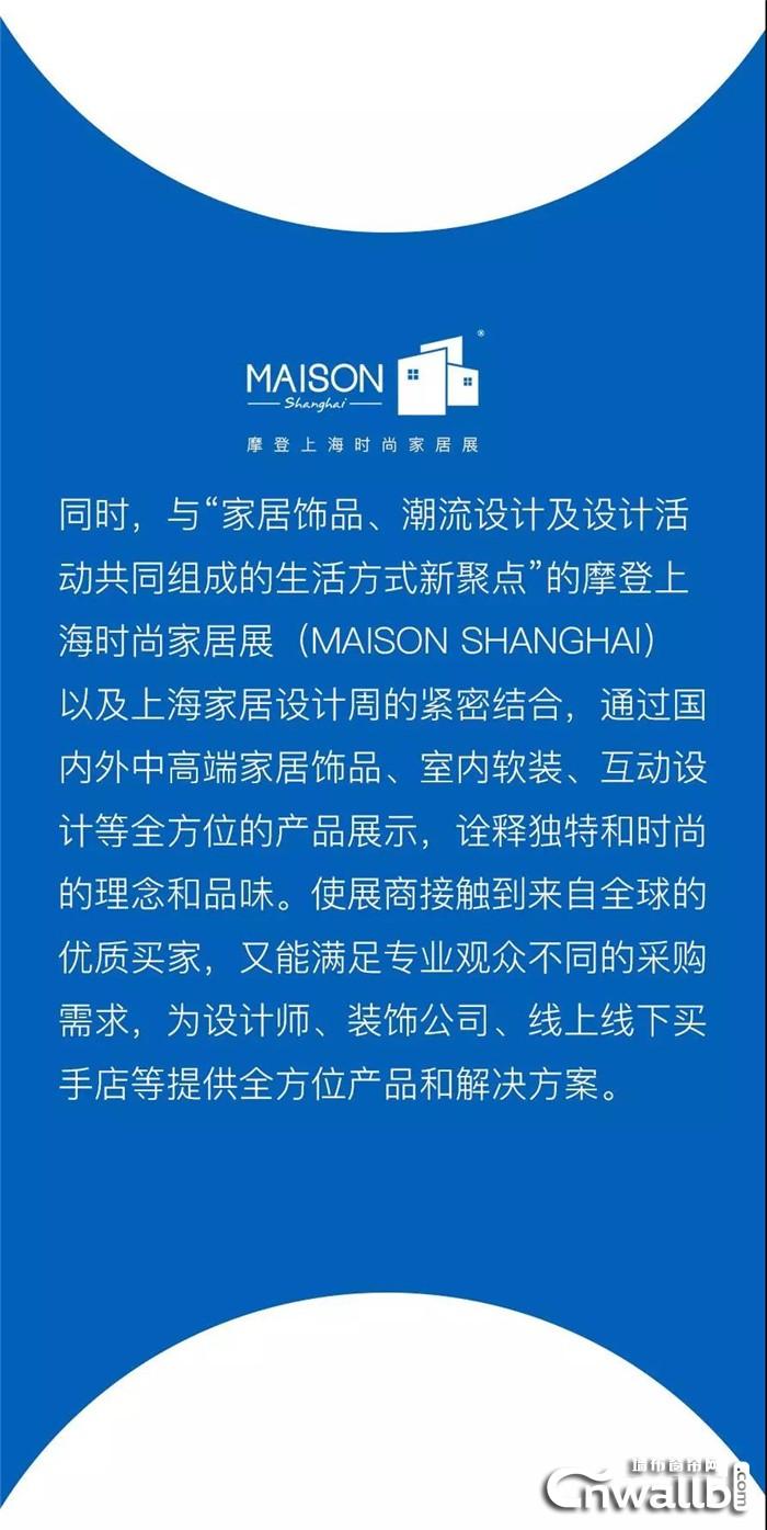 9月9日 逸绣墙布与你相约上海展览会!