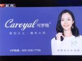 BTV北京新闻频道为品牌助力,可罗雅震撼首发! (5613播放)
