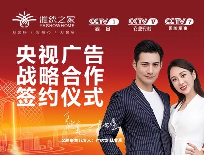 雅绣之家签约央视广告战略合作媒体,9月将登陆CCTV央视广告!
