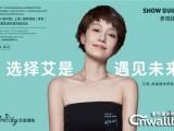 选择艾是 遇见未来,与艾是相约上海墙布展! (5952播放)