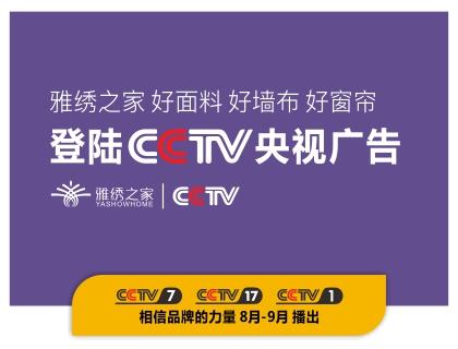 相信品牌的力量,雅绣之家墙布登陆CCTV央视广告!