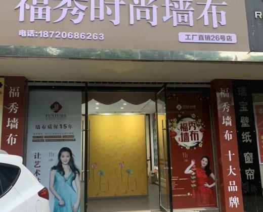 福秀墙布江西宜春樟树市专卖店