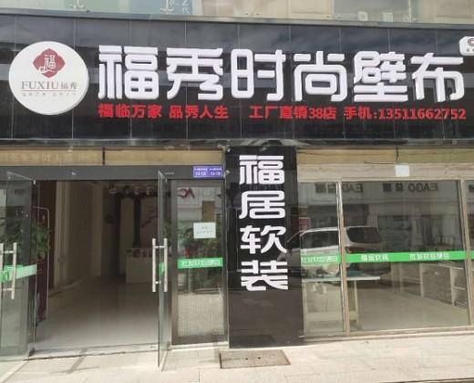 福秀墙布江苏常州金坛区专卖店