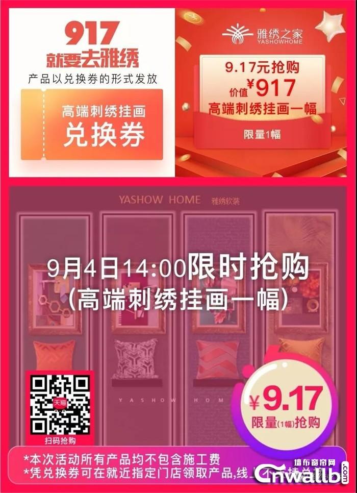 雅绣之家墙布千元高端壁画9.17元抢购,优惠不容错过!