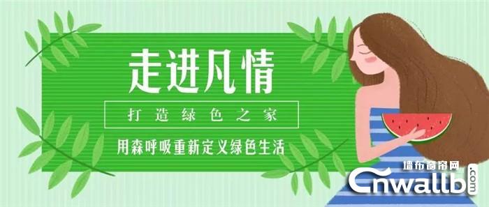 走进凡情艺术墙布,打造绿色之家 重新定义绿色生活!