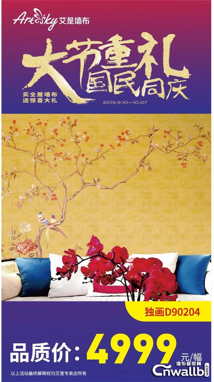 大节重礼 国民同庆,艾是墙布让生活品质范儿 让美好触手可及!