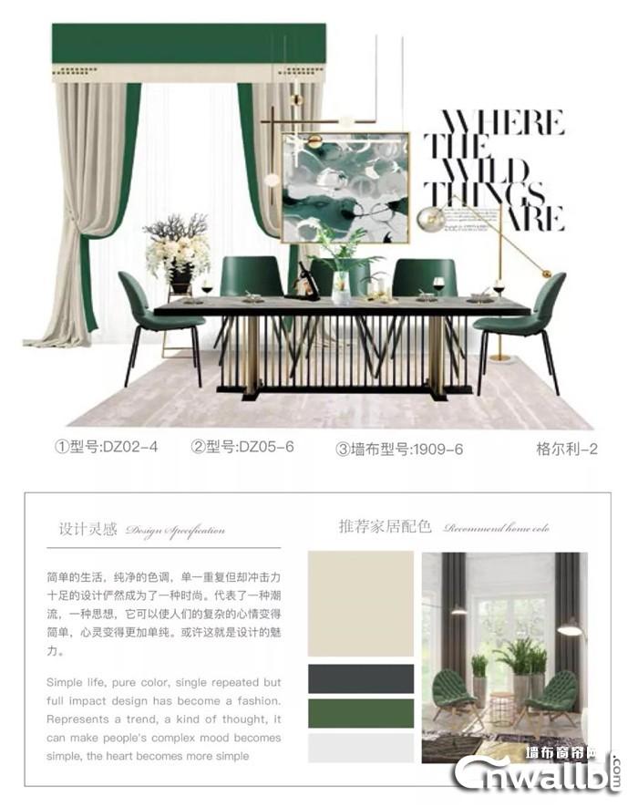 蝶莊壁布以简约的素色搭配,塑造空间视觉!