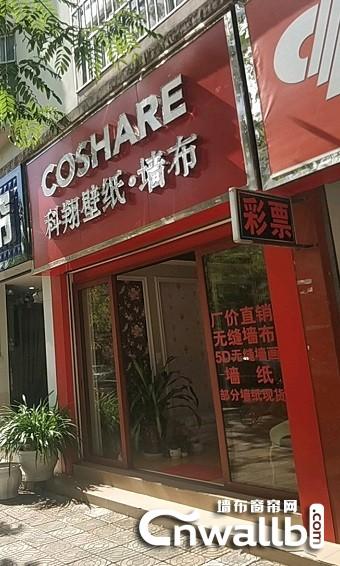 科翔墙布云南普洱专卖店