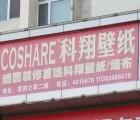 科翔墙布山西晋城专卖店
