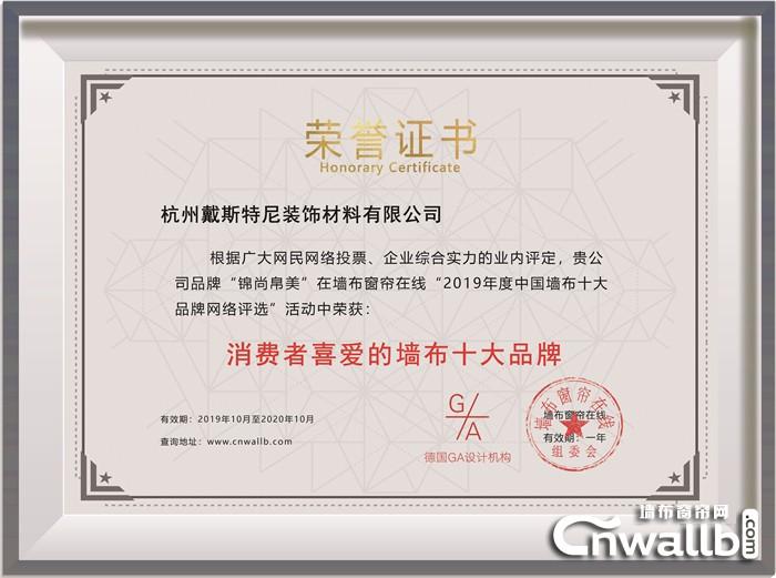 """锦尚帛美荣获2019年度""""消费者喜爱的墙布十大品牌"""""""