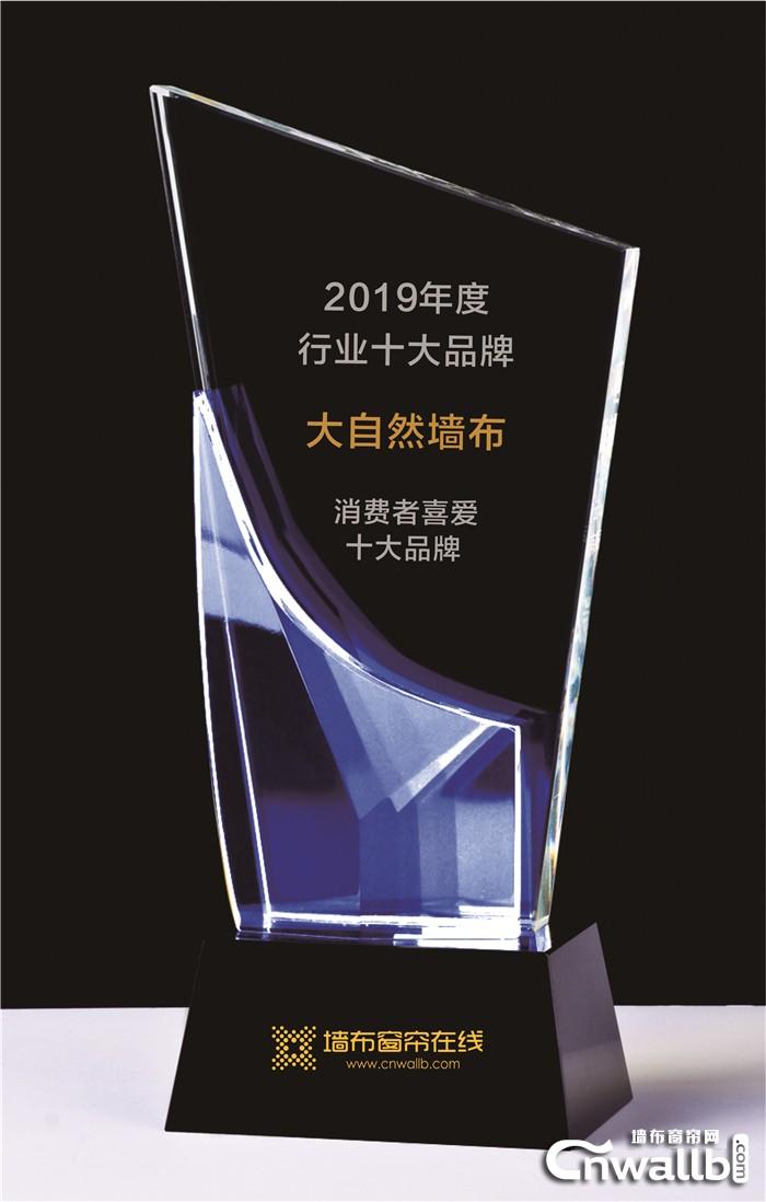 """大自然墙布荣获2019年度""""消费者喜爱的墙布十大品牌"""""""