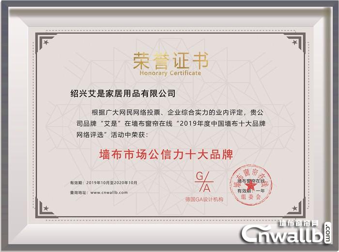 """艾是荣获2019年度""""墙布市场公信力十大品牌"""""""