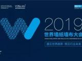 首届世界墙纸墙布大会,雅诗澜邀您一同共襄盛会 (6682播放)