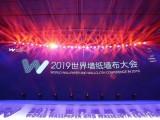 多乐士墙布窗帘:世界墙纸墙布大会,多乐士墙布荣获人气品牌奖