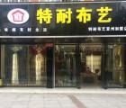 特耐布艺广西河池宜州旗舰店