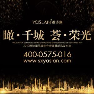 """""""瞰·千城 荟·荣光""""2019雅诗澜品牌年会暨新品发布会"""