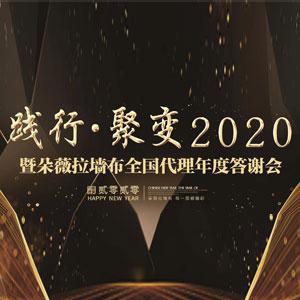 """""""践行聚变2020""""暨朵薇拉墙布全国代理年度答谢会"""