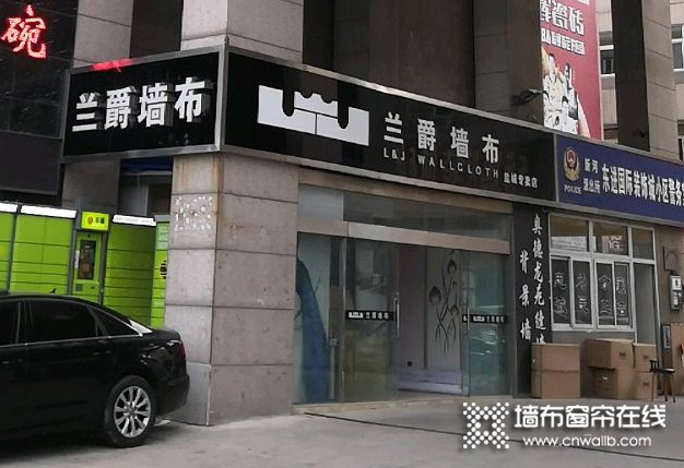 兰爵墙布江苏盐城专卖店