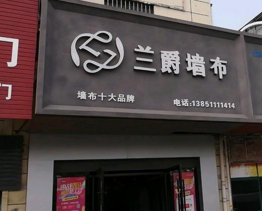 兰爵墙布盐城滨海县专卖店