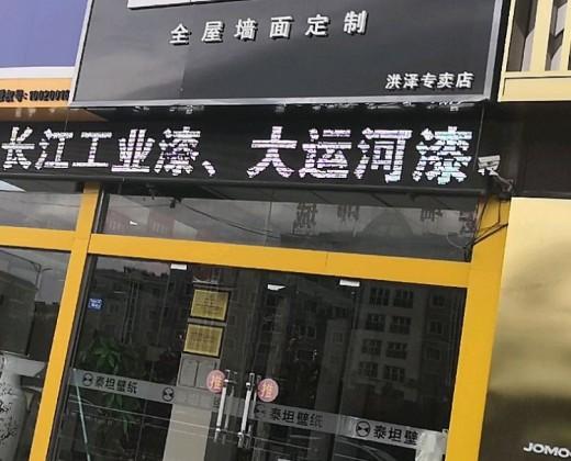兰爵墙布江苏淮安专卖店