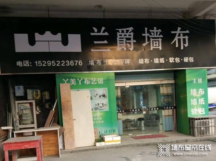 兰爵墙布江苏泰州专卖店
