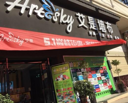 艾是墙布安徽安庆岳西县专卖店