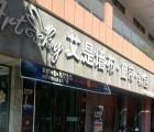 艾是墙布安徽亳州涡阳县专卖店
