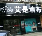 艾是墙布安徽广德专卖店