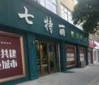 七特丽墙布安徽亳州专卖店