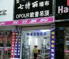 七特丽墙布重庆开州专卖店