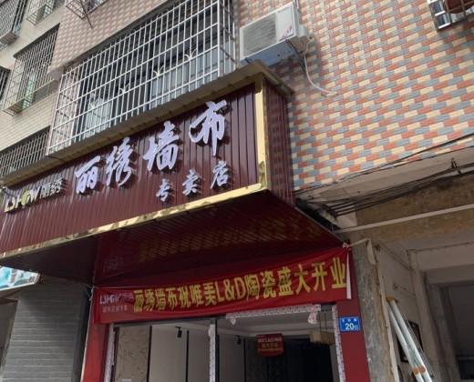 丽绣墙布广东惠州龙门专卖店