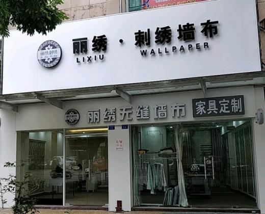 丽绣刺绣墙布广东中山专卖店