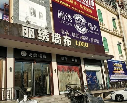 丽绣刺绣墙布广东开平专卖店