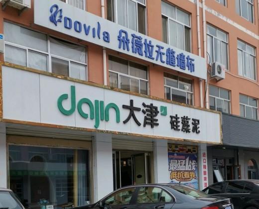 朵薇拉无缝墙布山东博兴县专卖店