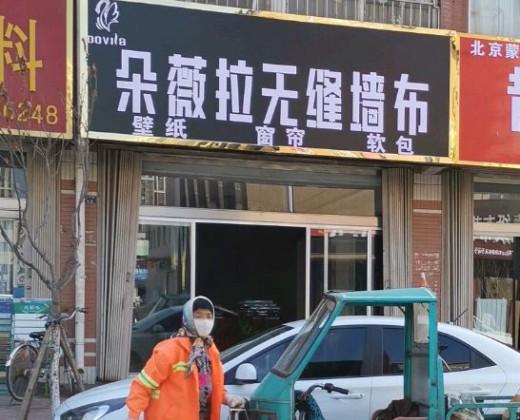 朵薇拉无缝墙布山东东营专卖店