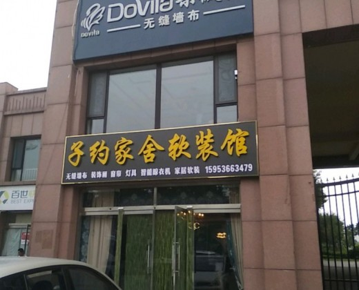 朵薇拉无缝墙布山东寿光专卖店