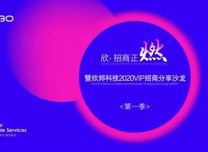 """欣邦科技 以""""欣·招商正燃""""为主题的 2020VIP 招商沙龙分享会谈"""