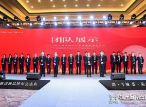 2019年雅诗澜品牌年会盛典暨新品发布会团队展示
