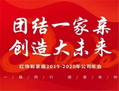 团结一家亲 创造大未来,红宝石墙布年会热烈开展!