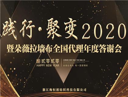 """【直击】""""践行·聚变2020""""暨朵薇拉墙布全国代理年度答谢会圆满落"""