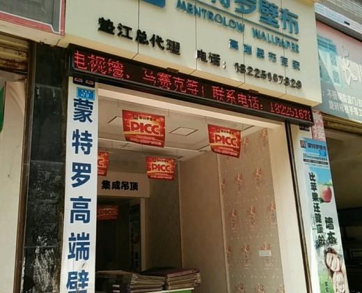 蒙特罗墙布重庆垫江专卖店