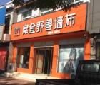 摩登野兽墙布河北隆尧县专卖店