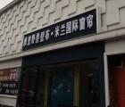 摩登野兽壁布河北滦州专卖店